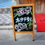 34076832 - ホタテ刺10円+税