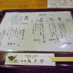丸子亭 - 定食メニュー