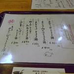 丸子亭 - 丼メニュー