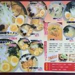 本格中華料理 双龍亭 - 料理写真:新☆彡双龍亭ラーメン出来ました♪
