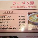 蕎麦いしやま - 料理写真:味噌がおすすめのようです。