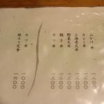 きく弥 - 丼物セットメニュー