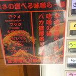 麺極 はなみち - 味噌ラーメン(辛さ紹介)
