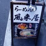風来居 新宿店 -