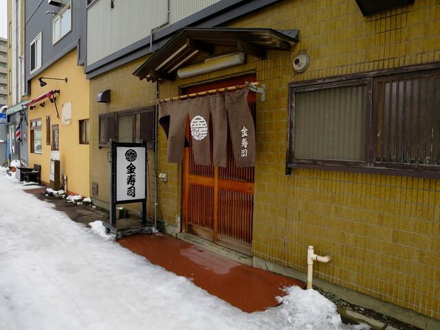 金寿司 - 北二条東7の大きな通り沿いにあります