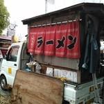 長浜ラーメン宝来 - 合体ロボ 屋台