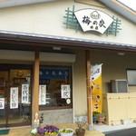 梅の家 - 正面玄関