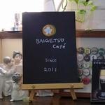 バイゲツカフェ -
