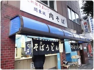 豊しま 飯田橋店  - 外観。路面&立ち食いオンリー。
