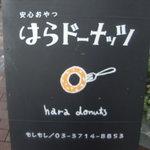 はらドーナッツ -