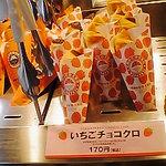 サンマルクカフェ - いちごチョコクロ