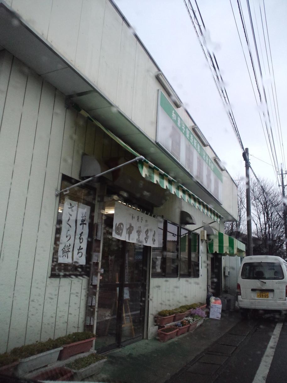 田中菓子店 大泉本店