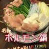 いづつ - 料理写真:いづつ名物『ホルモン鍋』この味は誰も真似できません(^_^)v