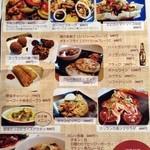 シナモンガーデン - チラシのディナーメニュー