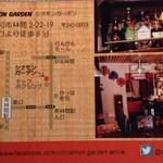 シナモンガーデン - 名刺