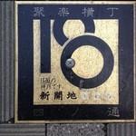 Shunyouken - お店の前の路地に埋まっていました。「神戸のB面」って(^_^;)