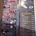 34104199 - メニュー3(鶏、サラダ、逸品等)