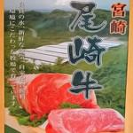 ちょげ家 - 尾崎牛取扱店