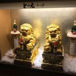 とり元 千乃夢 - 下足箱の飾り