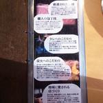 焼肉マルイシ - お店の拘り