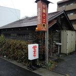 丸太小屋 -
