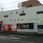 とさを商店 -