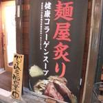 ラーメン炙り - 2015/01/09 17時半