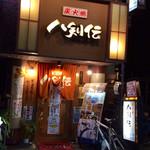 八剣伝 - 江古田駅近く。千川通りそばのブックオフ向かいにあります。