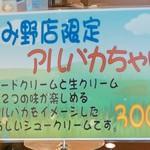 """34116969 - 恵み野店限定""""アルパカちゃん"""" 2015/01"""