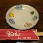 34117946 - 箸と皿