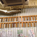 串カツ 田中 世田谷店 -