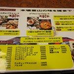 釜山亭 - メニューです。 今回は食べ放題のサムギョプサルコース2500円を注文