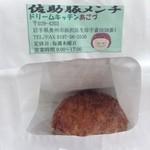 34121684 - 佐助豚メンチ 190円