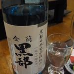 夢の湯 - 金蘭 黒部氷筍水仕込純米吟醸原酒