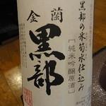 夢の湯 - 金蘭 黒部純米吟醸原酒