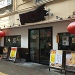自家製麺 製麺王 - 間口の広い、大きなお店です