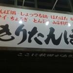 秋田きりたんぽ屋 - 看板変わったかな?