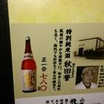 秋田きりたんぽ屋 - 秋田誉