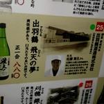 秋田きりたんぽ屋 - 出羽鶴