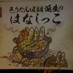秋田きりたんぽ屋 - 紙芝居やってくれます!!