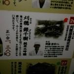 秋田きりたんぽ屋 - 刈穂 銀千樹