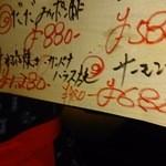 秋田きりたんぽ屋 - 本日のおすすめ