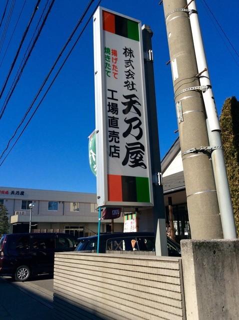 天乃屋  東京工場直売店