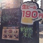34129195 - 生ビールも安いんです