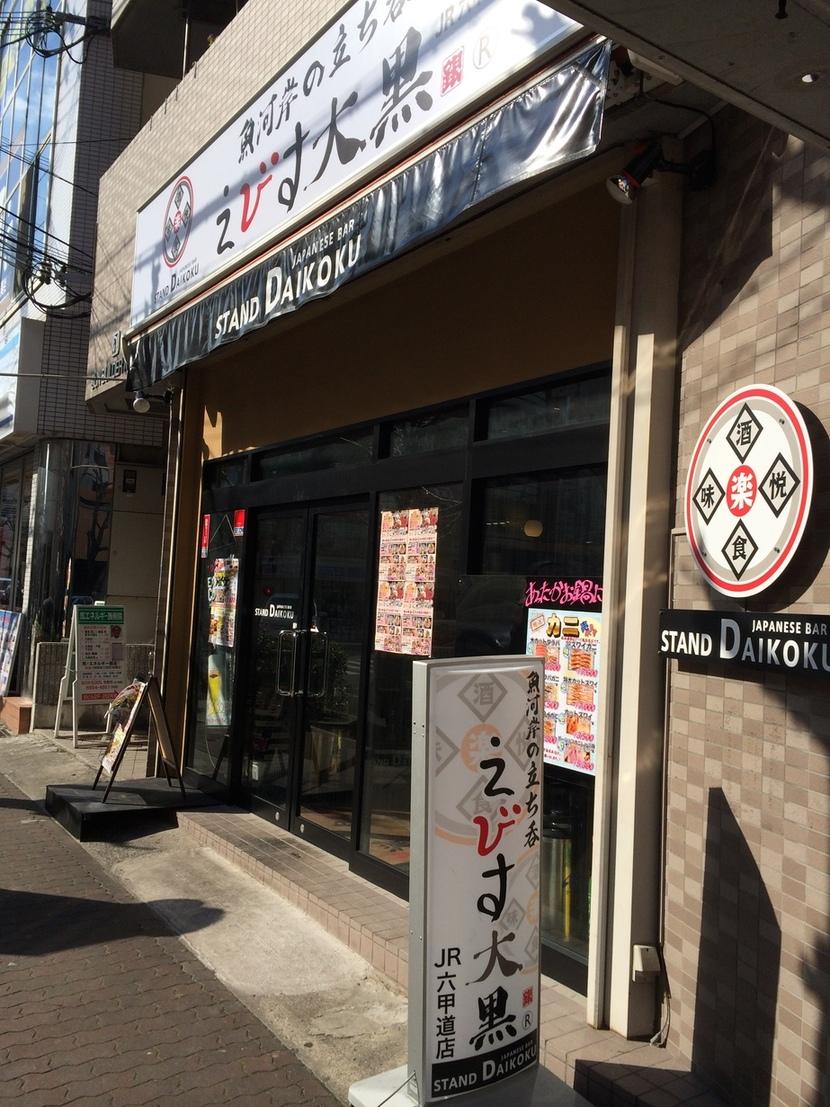 えびす大黒 JR六甲道店