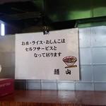 麺山 - 2