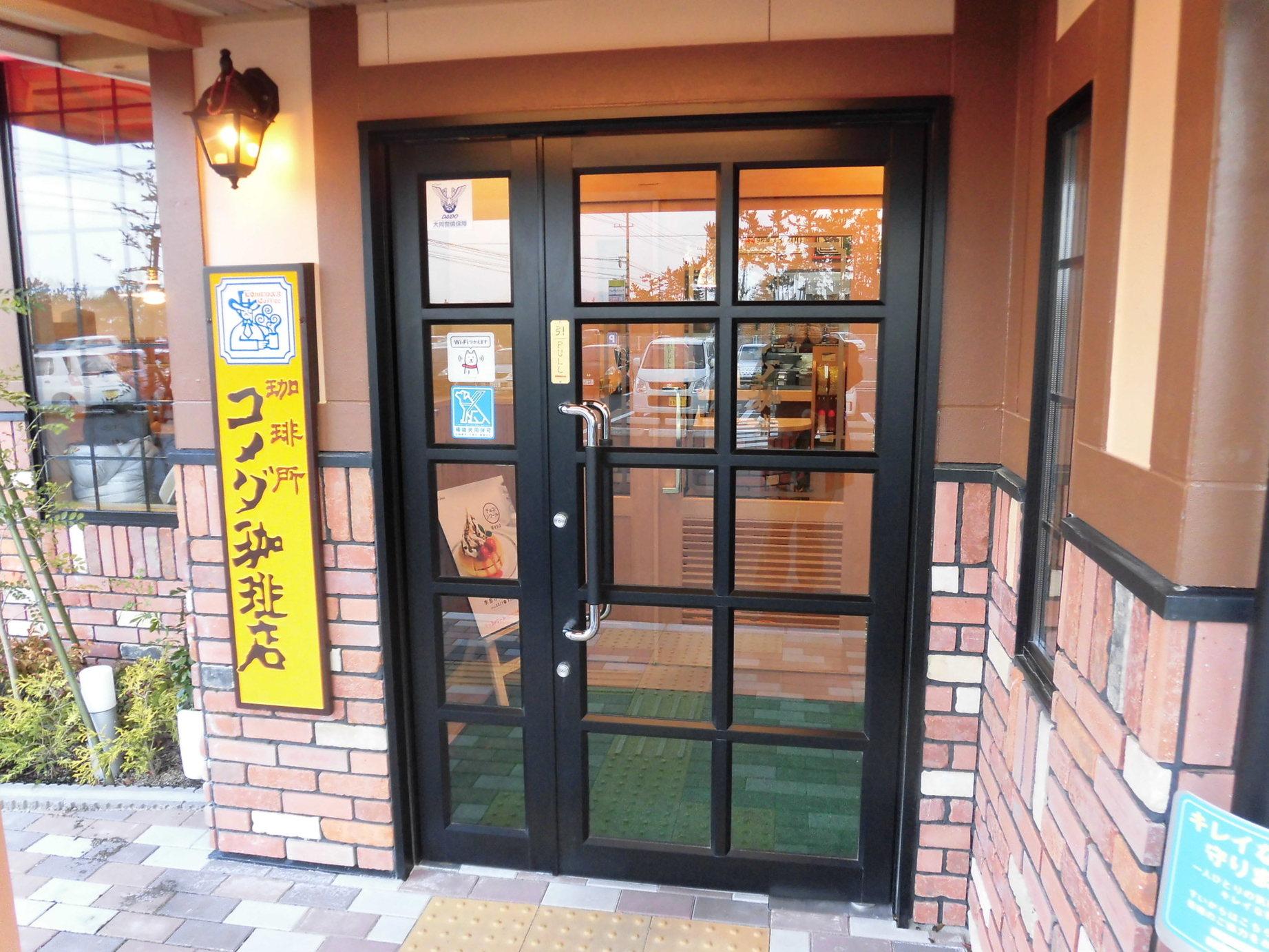 コメダ珈琲店 米子弓ヶ浜店