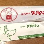 矢場とん 東京駅グランルーフ店 - おしぼり&箸