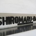 ippuudoushiromarube-su -