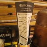 一風堂 SHIROMARU-BASE - 清算伝票になるので席を離れる時は忘れずに。